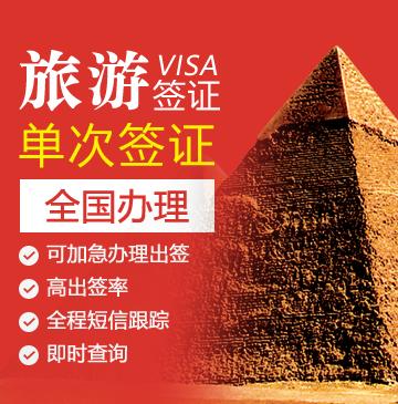 埃及旅游签证[全国办理]
