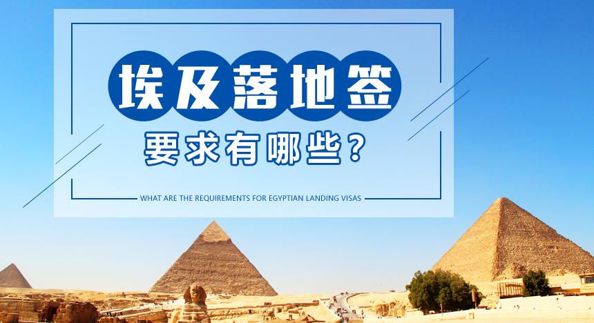 埃及落地签要求有哪些?