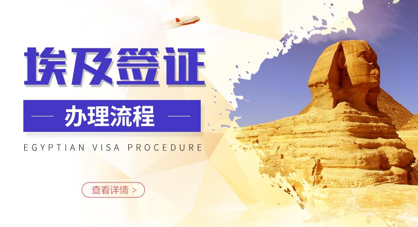 埃及签证办理流程